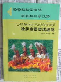 双语教育读物:哈萨克语会话速成(汉字拼音注音)