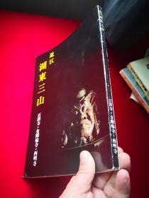 买满就送  《近江 湖东三山  百济寺 金刚轮寺  西明寺》,此书纸张较厚
