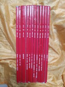 中国国家地理2013年全年12册(申通包邮)