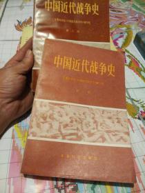 中国近代战争史第二 三册   2一1一2