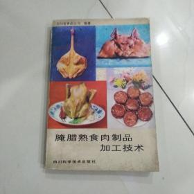 腌腊熟食肉制品加工技术