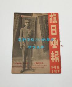 《抗日画报》第十号,《新生画报》外号,民国廿六年十月十六出版,封面人物孙元良将军