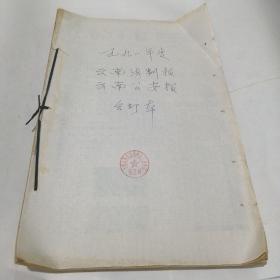 《云南法制报》、《云南公安报》1991年度合订本