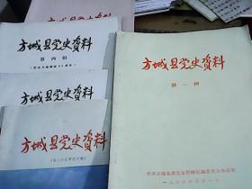 方城县党史资料 第一二三四五辑合售