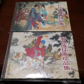 彩色连环画珍品集【第一辑 第二辑 两本合售】
