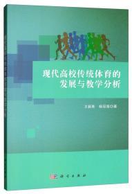 现代高校传统体育的发展与教学分析