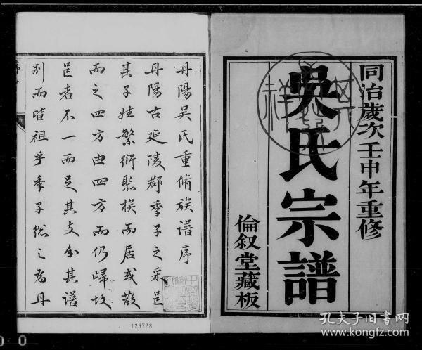 休宁吴田吴氏分迁云阳宗谱 [8卷] 云阳吴氏家乘 复印件