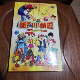 VCD 神奇宝贝系列*宠物小精灵43张蝶(第二部 1 - 26 ,缺15,17.18;第三部 1-18缺7;第四部6;第三部1,24k金彩碟23-24集)  合售