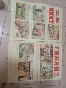 五六十年代宣传画 工地环境卫生  工地饮食卫生(两张合售)