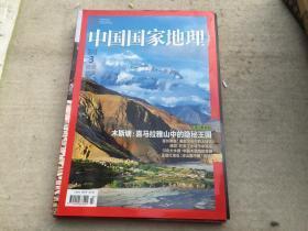 中国国家地理 2013年3  总第629期
