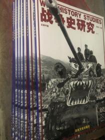 战争史研究 (一)