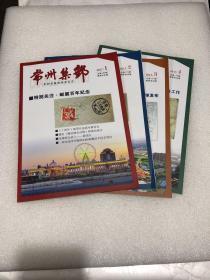 常州集邮·季刊 2017年全年4本合售