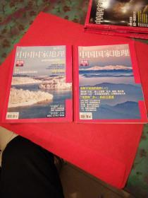 中国国家地理  吉林专辑上下合售