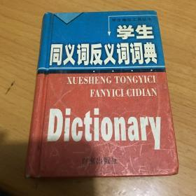 学生同义词反义词词典——学生袖珍工具丛书