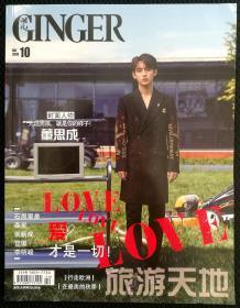 《旅游天地-潮儿》2019.10(董思成/石原里美)