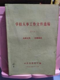 学校人事工作文件选编(一)
