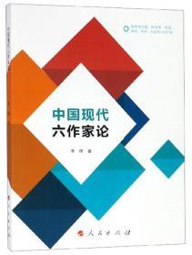 中国现代六作家论