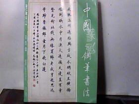 2017.中国篆刻钢笔书法第6期