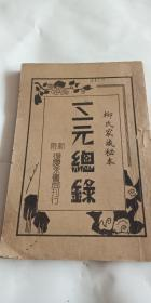 满洲国时期出版 三元总录---柳氏家藏秘本 阴阳宅风水符咒