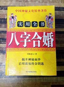 EA3016052 中国神秘文化精典著作实用全书--八字合婚