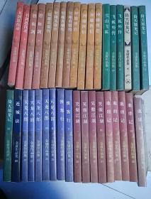 金庸作品集(三联版 36册全)
