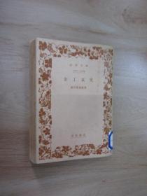 日文书  女工哀史  共363页