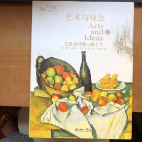 艺术与观念(下册)