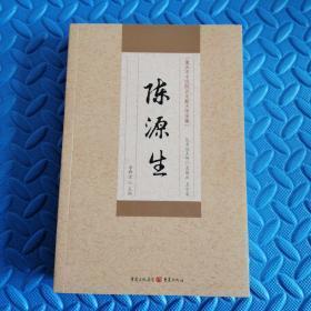 陈源生《重庆市中医院百年薪火传承集》