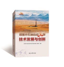 塔里木石油会战30年技术发展与创新
