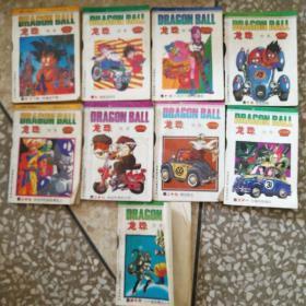 龙珠全集(袖珍珍藏版)第3、7、10、15、27、28、29、31、46卷共9本合售