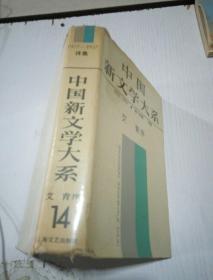 中国新文学大系(14)