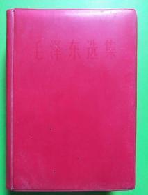 毛泽东选集(一卷本,32开)