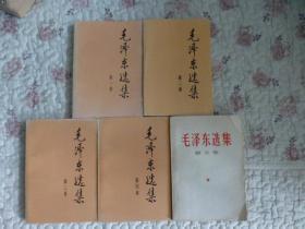 毛泽东选集(全五卷