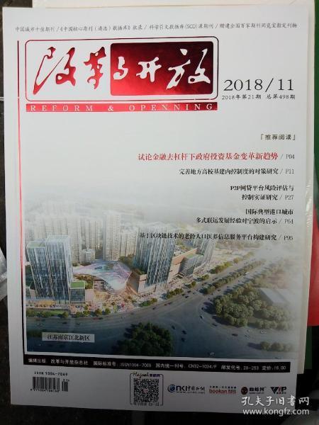 改革与开放2018年第11期?