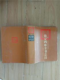 钦定四库全书总目 整理本上【精装】