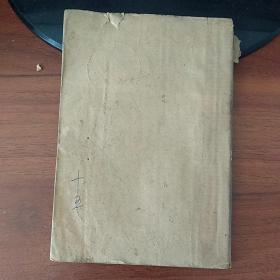 戏考第十五册(民国二十三年版 馆藏不缺页)