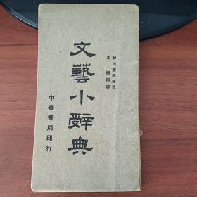 民国29年《文艺小辞典》神田丰穗著,王隐译,中华书局