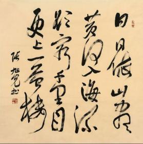 张旭光书法