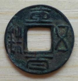 古钱币33(三国蜀汉刘备铸直百五铢)