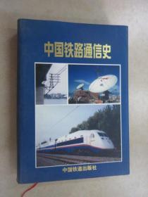 中国铁路通信史