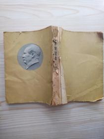 毛泽东选集  第一卷   1951年华东重印第二版