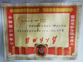奖状——李道明同志(中国人民解放军牡丹江军马场政治处1971年1月)