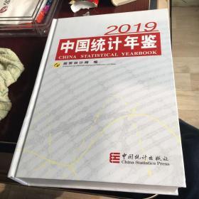 中国统计年鉴2019