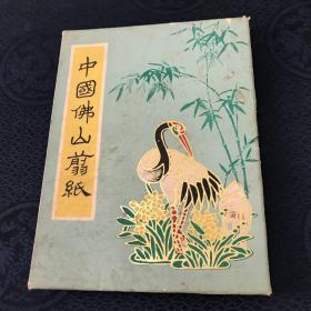 中国佛山剪纸 花乌 十幅全 早期