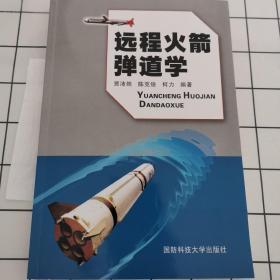 远程火箭弹道学