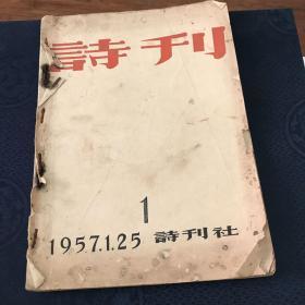 诗刊 创刊号1957年