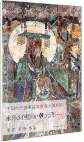 永乐宫壁画·朝元图·一/中国古代壁画经典高清大图系列