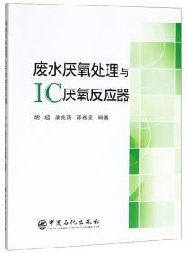 废水厌氧处理与IC厌氧反应器