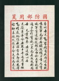 陆军上将、陆军总司令 黄杰信札一通2页,致常香圻将军,湖南乡贤手迹文献