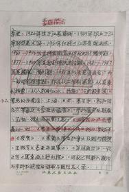 """年代不详""""江苏省国画院老画家-李亚""""个人简介1页"""